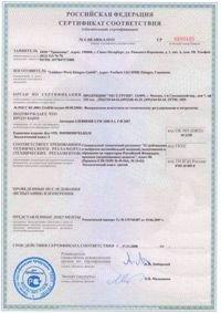 Сертификат соответствия требования технического регламента.jpg