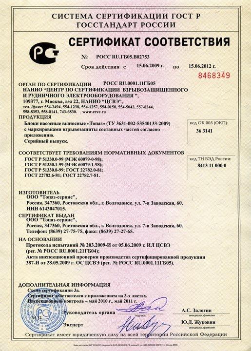 Сертификат соответствия ГОСТ Р.jpg