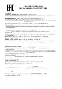 Декларация о соответствии техническому регламенту