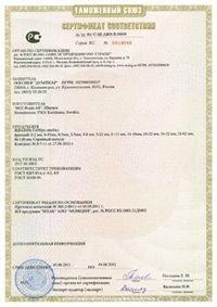 Сертификат соответствия Таможенного Союза.jpg
