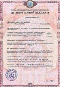 Сертификат пожарной безопасности.jpg